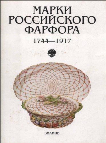 Марки российского фарфора 1744-1917