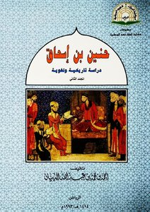Hunain Ibn Ishaq and his published works A Historical and Linguistic Study tome II