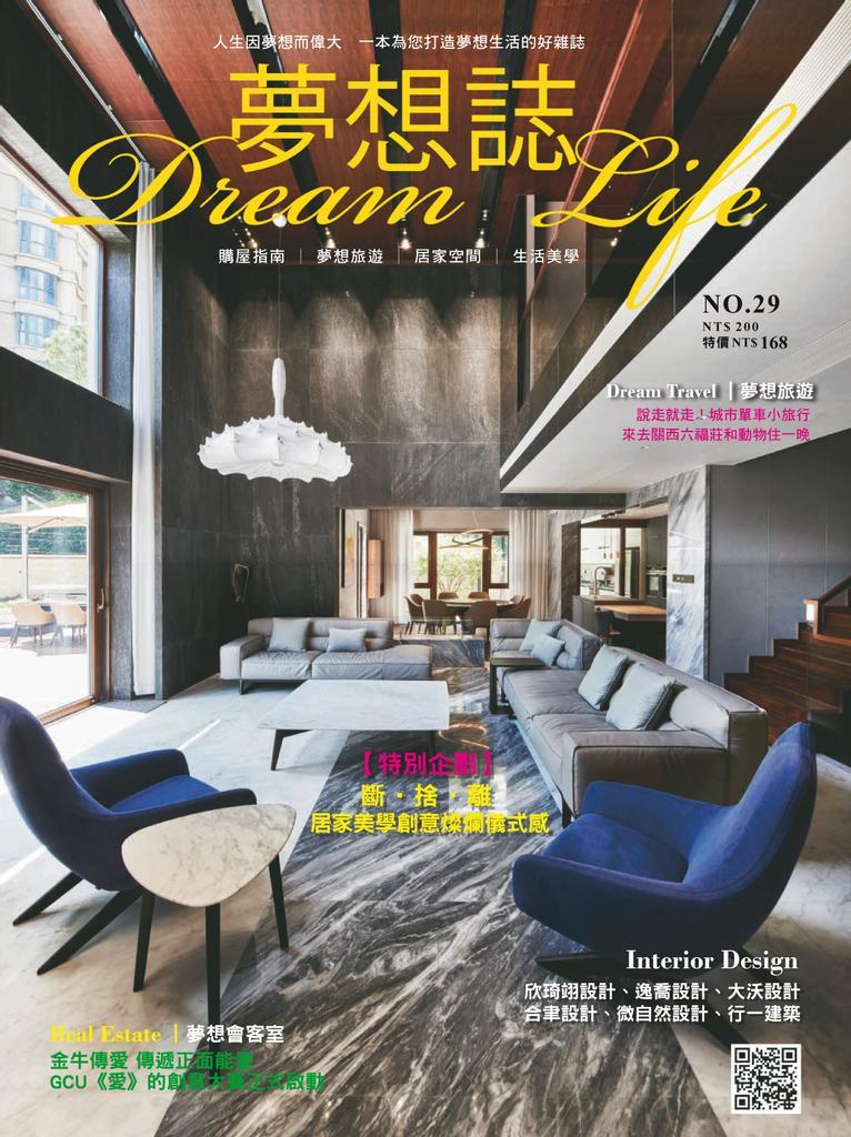 Dream Life 夢想誌 - 四月 2021