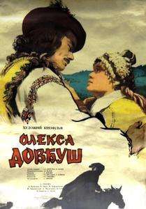 Oleksa Dovbush (1959)