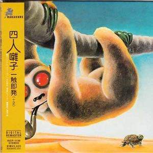 Yonin Bayashi - Ishoku-Sokuhatsu (1974) {2002 Hagakure}