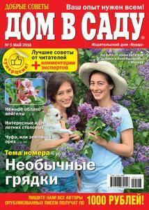 Добрые советы Дом в саду - Май 2016