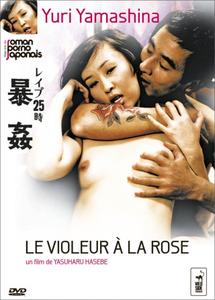 Rape! 13th Hour (1977) Reipu 25-ji: Bôkan