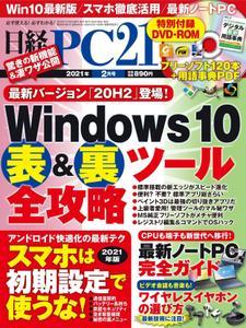 日経PC21 – 12月 2020