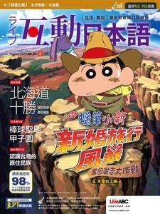 Live Interactive Japanese Magazine 互動日本語 - 八月 2019