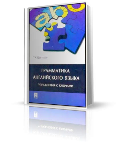 Т. К. Цветкова - Грамматика английского языка. Упражнения с ключами