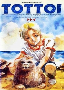 The Secret of the Seal (1992) Tottoi