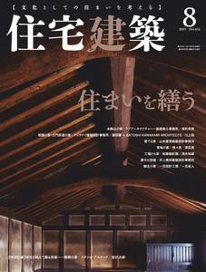 住宅建築 Jutakukenchiku - 6月 19, 2019