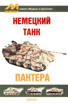 Немецкий танк Пантера (repost)