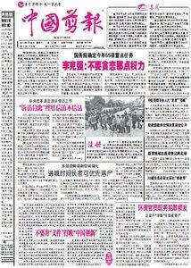 China News (中国新闻网) - 星期六 2014年3月22日 (22.03.2014)
