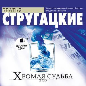 «Хромая судьба» by Б. Стругацкий,А. Стругацкий