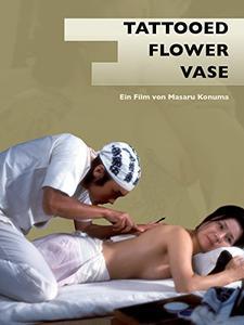 Tattooed Flower Vase (1976) Kashin no irezumi: ureta tsubo