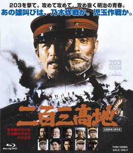 The Battle of Port Arthur (1980)