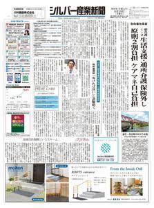 シルバー産業新聞 – 6月 2019