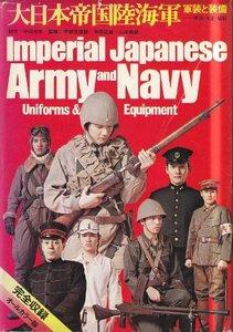 Imperial Japanese Army and Navy Uniforms and Equipments (repost)