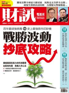 Wealth Magazine 財訊雙週刊 - 01 四月 2020