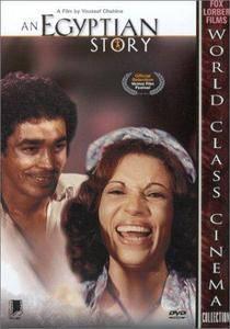An Egyptian Story (1982) Hadduta misrija