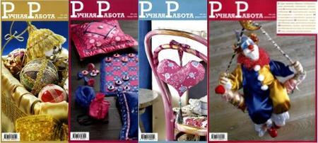 Журналы «Ручная Работа» №№1 - 4.2006