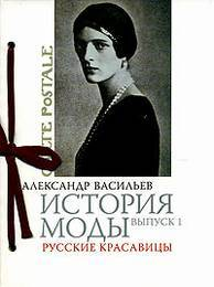 A. Vassiliev - History of the Fashion. Vol. 1. Russian Beauties
