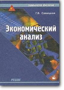 Г.В.Савицкая, «Экономический анализ. Учебник» (11-е издание)