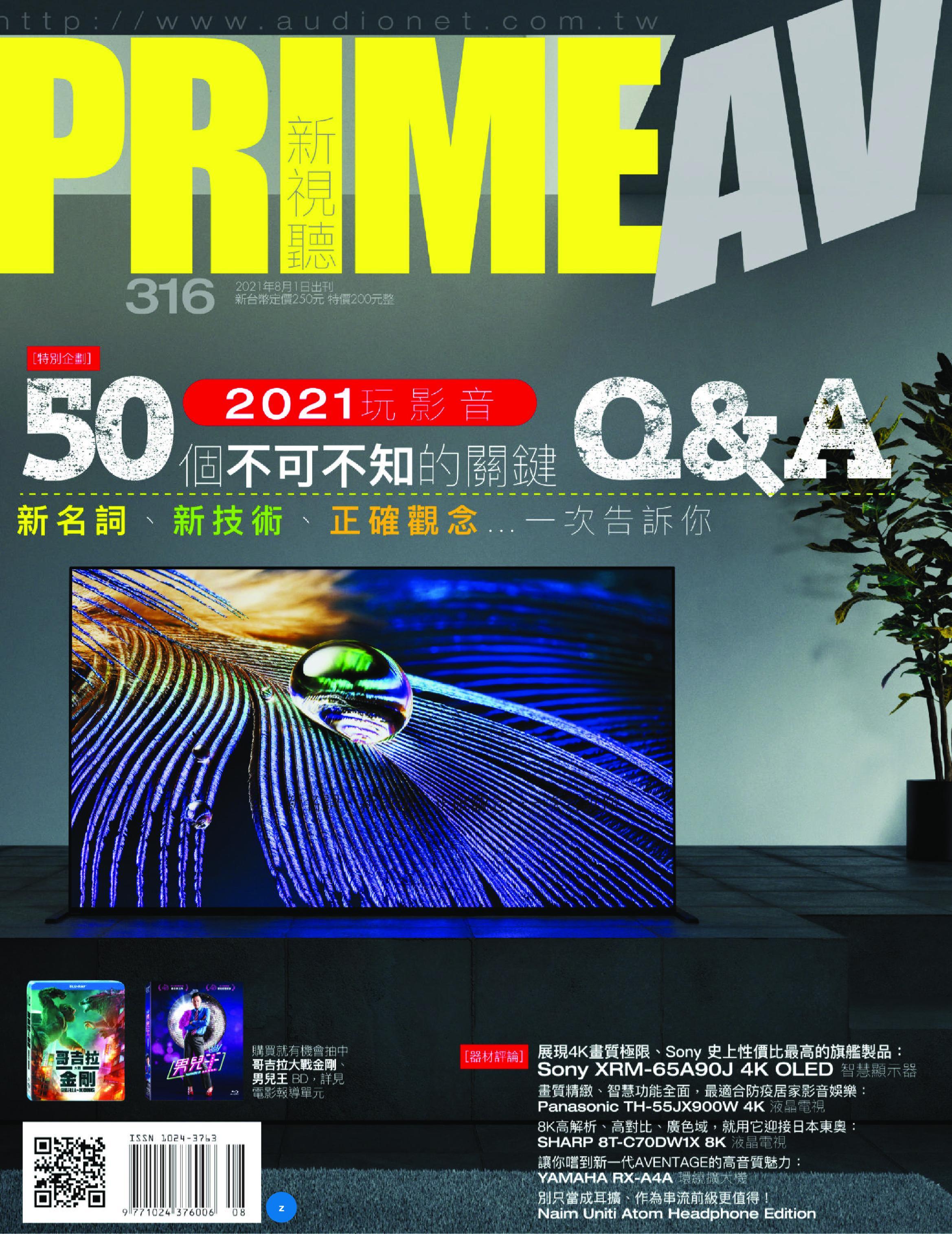 Prime AV 新視聽 - 八月 2021
