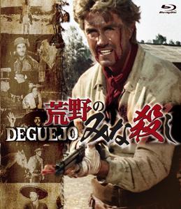 Degueyo (1966)