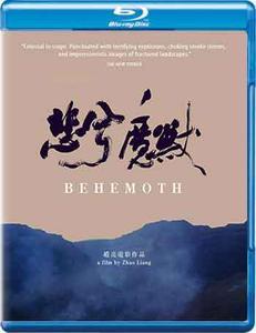 Behemoth (2015)