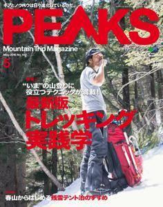 Peaks ピークス - 4月 2018