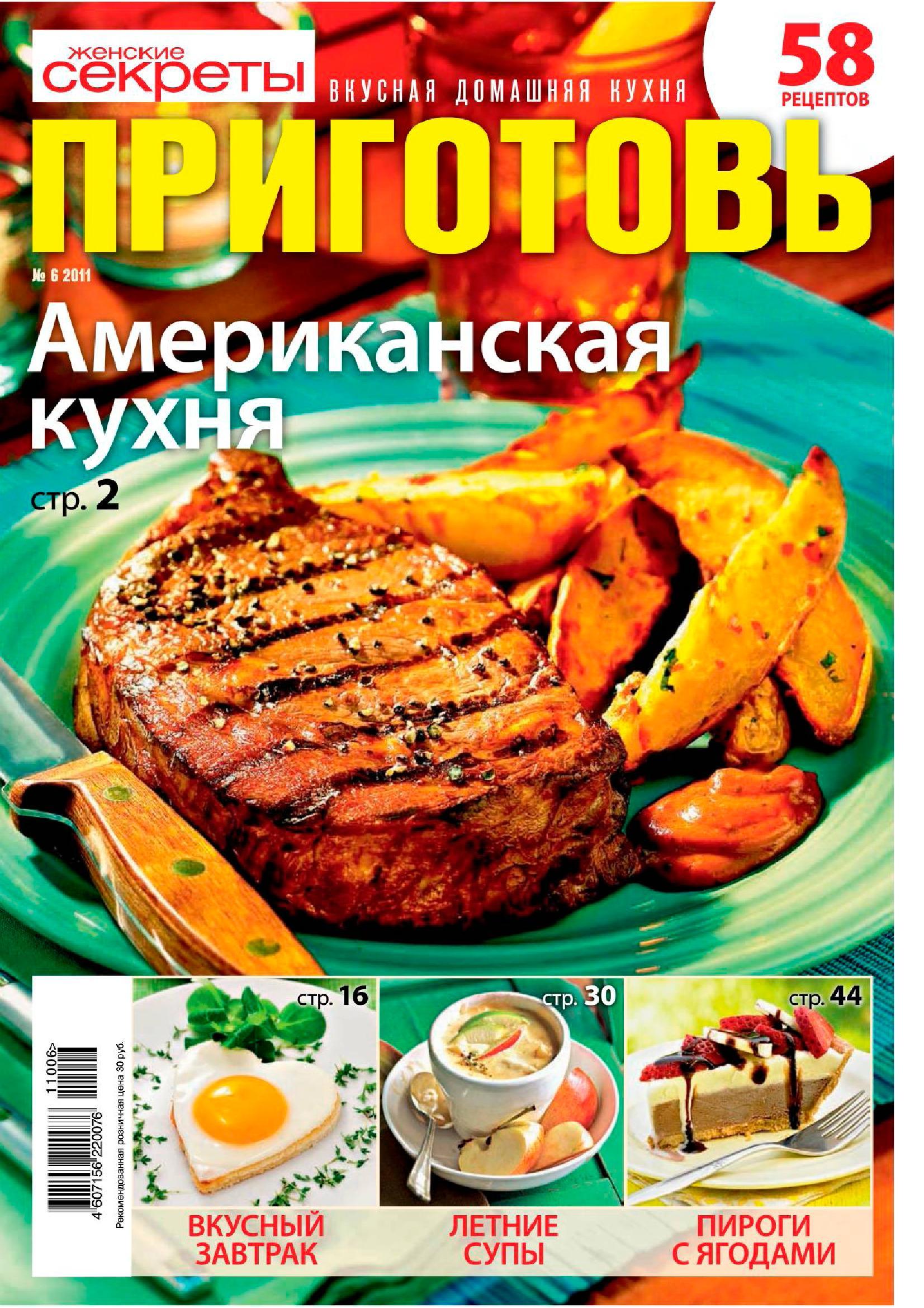 Приготовь №6 (июнь 2011)