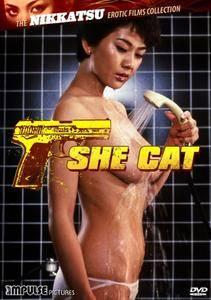 She Cat (1983) Meneko