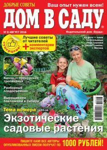 Добрые советы Дом в саду - Август 2016