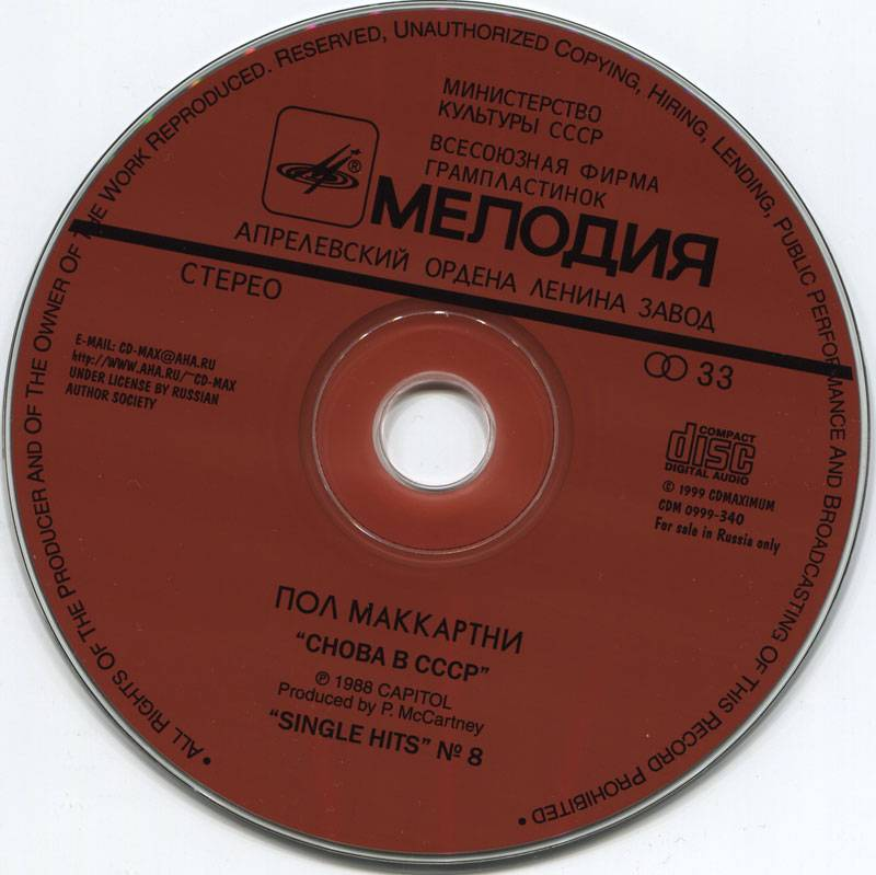 Paul McCartney - Снова в СССР & Single Hits VIII (1999)