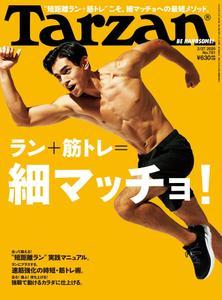 Tarzan – 2月 2020