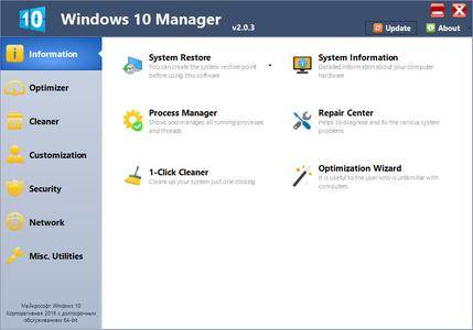 Yamicsoft Windows 10 Manager 2.1.4 Multilingual