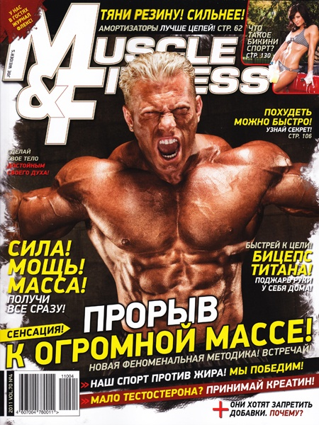 Muscle & Fitness - June / 2011 (Russia)