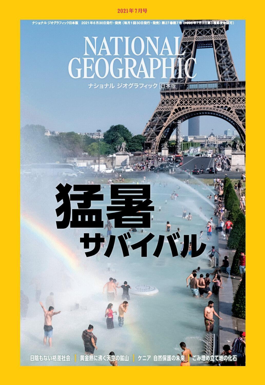 ナショナル ジオグラフィック電子版 – 6月 2021