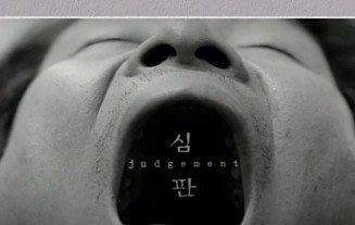 Judgement / Simpan - by Park Chan Wook (1999)