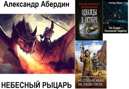 Фентези и альтернативная история - сборник книг №002