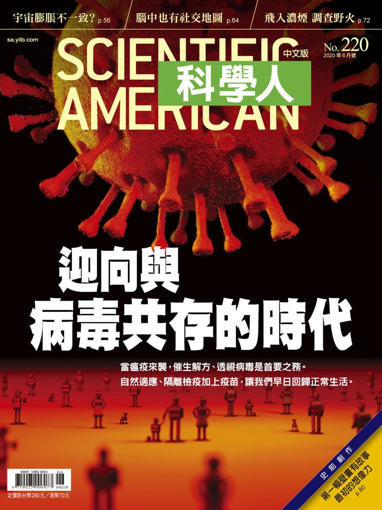 Scientific American Traditional Chinese Edition 科學人中文版 - 2020.06