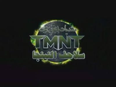 TMNT 2007 سلاحف النينجا  بالترجمة العربي