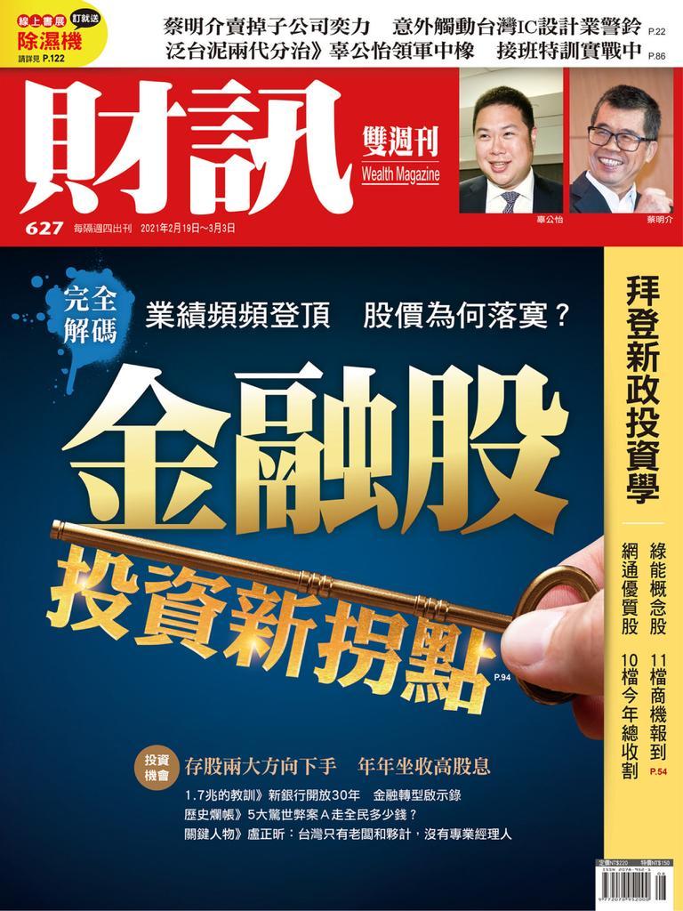 Wealth Magazine 財訊雙週刊 - 18 二月 2021