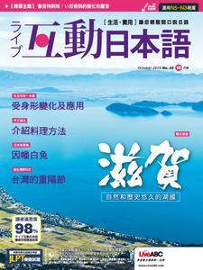 Live Interactive Japanese Magazine 互動日本語 - 十月 2019