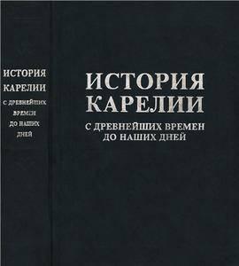 История Карелии с древнейших времен до наших дней