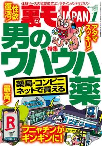 裏モノJAPAN – 11月 2020