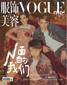 Vogue Me - 十月 2017
