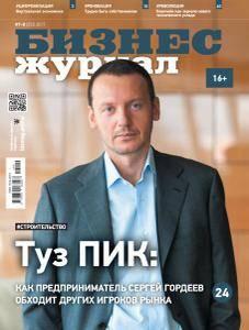 Бизнес журнал - Июль-Август 2017