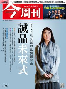 Business Today 今周刊 - 22 四月 2019