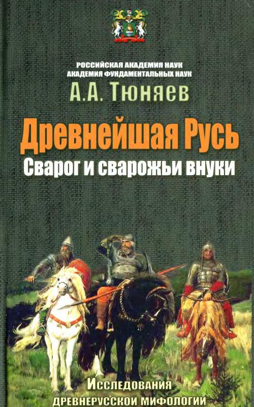 Древнейшая Русь. Сварог и сварожьи внуки