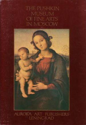 The Pushkin Museum of Fine Arts in Moscow / Государственный музей изобразительных искусств в Москве