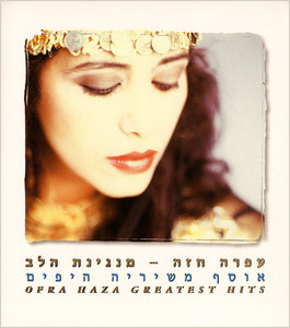 Ofra Haza - Greatest Hits (2000) 3 CD Box Set [Re-Up]